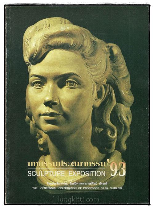 มหกรรมประติมากรรม' 93 ร้อยประติมากรรม ร้อยปีศาสตราจารย์ศิลป์ พีระศรี