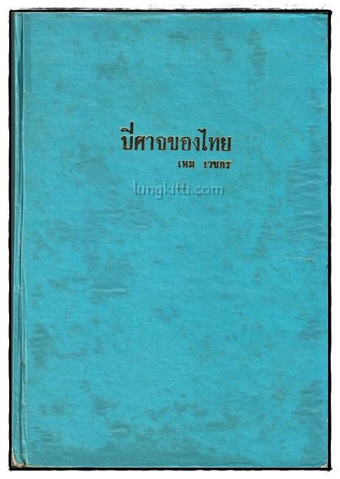ปีศาจของไทย / เหม เวชกร