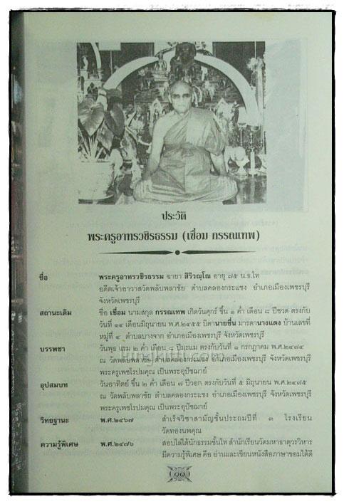 อนุสรณ์งานพระราชทานเพลิงศพพระครูอาทรวชิรธรรม (เชื่อม สิริวณฺโณ) 4