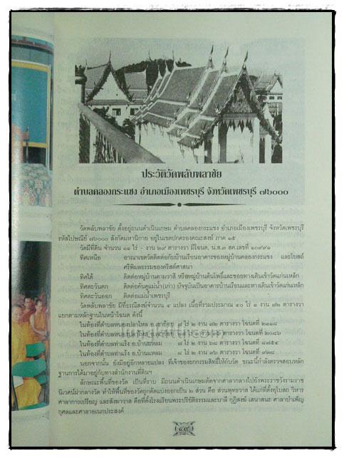 อนุสรณ์งานพระราชทานเพลิงศพพระครูอาทรวชิรธรรม (เชื่อม สิริวณฺโณ) 5
