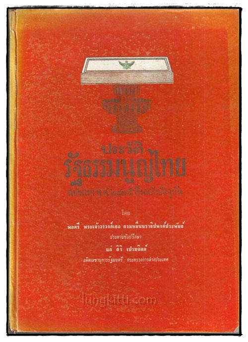 ประวัติรัฐธรรมนูญไทย ฉบับแรก พ.ศ. 2475 ถึงฉบับปัจจุบัน