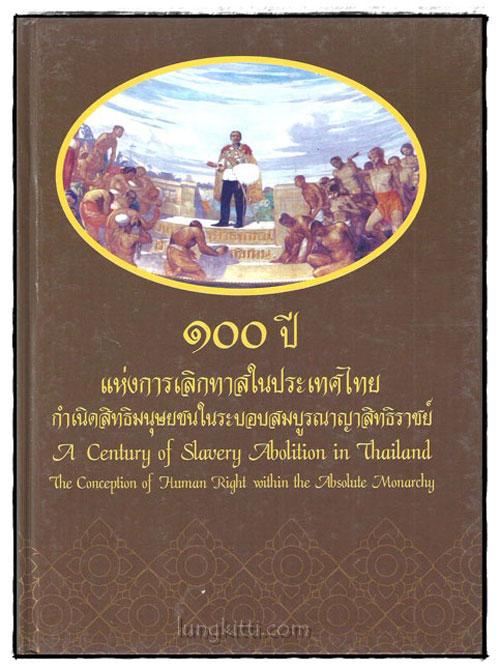 ๑๐๐ ปีแห่งการเลิกทาสในประเทศไทย