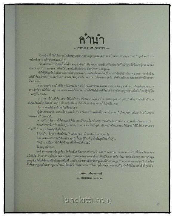 เครื่องเงินในประเทศไทย / แน่งน้อย ปัญจพรรค์ 2