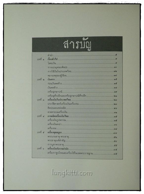 เครื่องเงินในประเทศไทย / แน่งน้อย ปัญจพรรค์ 3