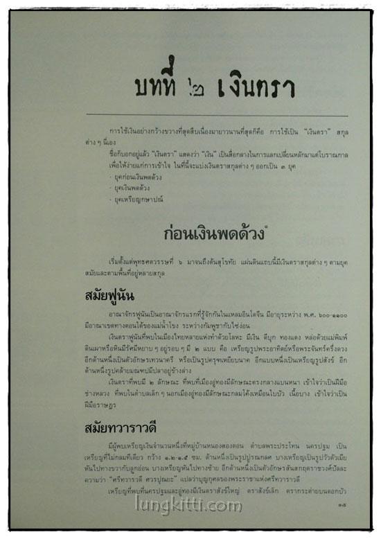 เครื่องเงินในประเทศไทย / แน่งน้อย ปัญจพรรค์ 4