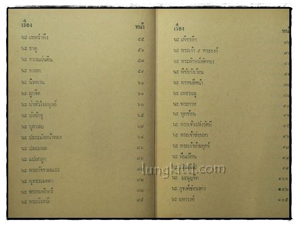 พระคัมภีร์ 108 นะ/ อาจารย์ อ้น. 2