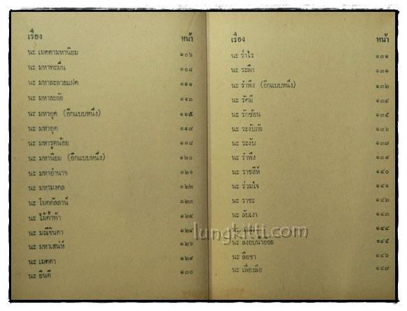 พระคัมภีร์ 108 นะ/ อาจารย์ อ้น. 3