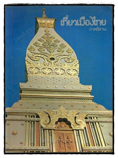 เที่ยวเมืองไทย ฉบับภาคอีสาน
