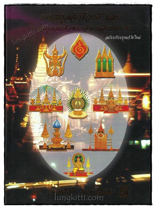 ราชสกุลจักรีวงศ์ และราชสกุลสมเด็จพระเจ้าตากสินมหาราช