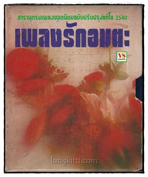 สารานุกรมเพลงยอดนิยม เพลงรักอมตะ ฉบับปรับปรุงแก้ไข 2540