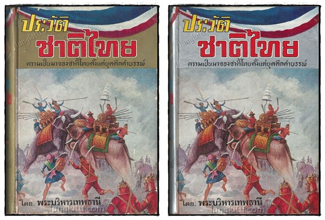 ประวัติชาติไทย (2 เล่มจบ) / พระบริหารเทพธานี