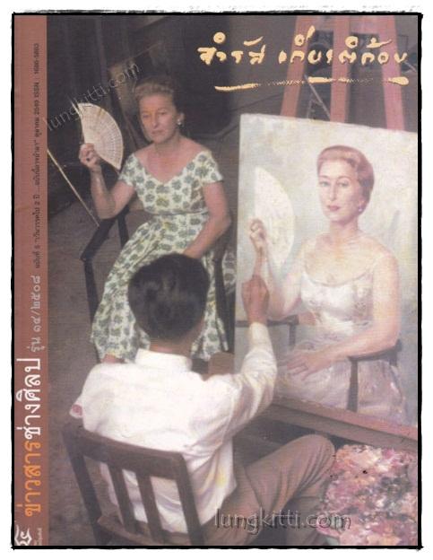 ข่าวสารช่างศิลป รุ่น 14/2508 ฉบับที่ 5 ..(ฉบับนี้อาจอำลา) ตุลาคม  2549