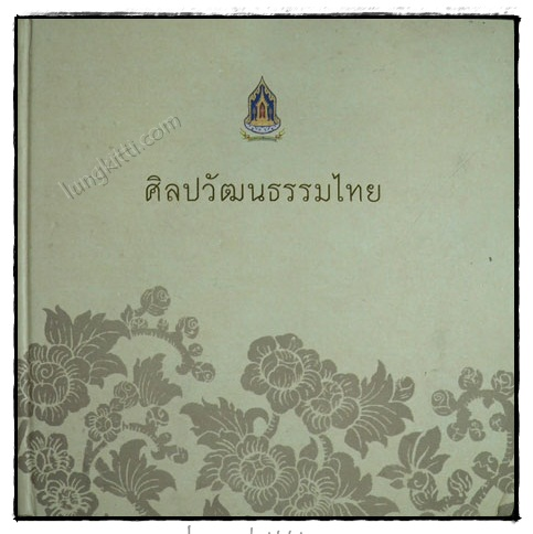 ศิลปวัฒนธรรมไทย