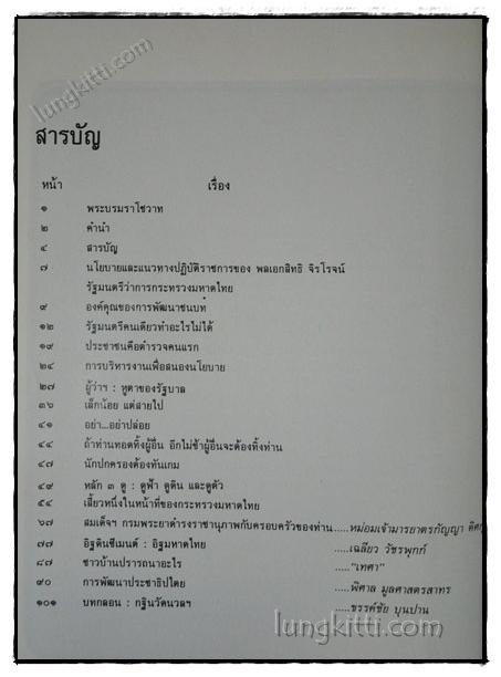 คนมหาดไทย 1