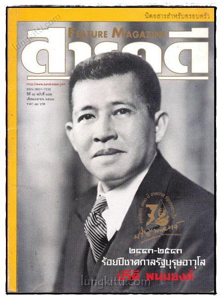 สารคดี ปีที่ 16 ฉบับที่ 182 เมษายน 2543 / 100 ปี ปรีดี พนมยงค์