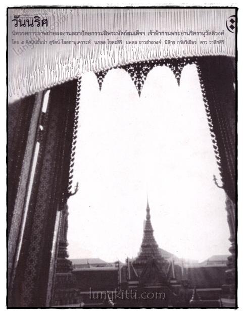วันนริศ นิทรรศการภาพถ่ายผลงานสถาปัตยกรรมฝีพระหัตถ์ สมเด็จฯ เจ้าฟ้ากรมพระยานริศรานุวัดติวงศ์