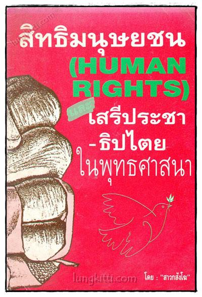 สิทธิมนุษยชน และเสรีประชาธิปไตยในพุทธศาสนา