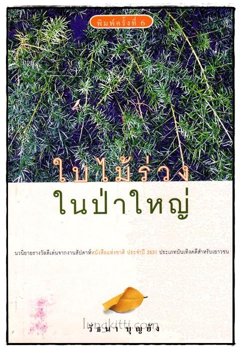 ใบไม้ร่วงในป่าใหญ่ / วัธนา บุญยัง