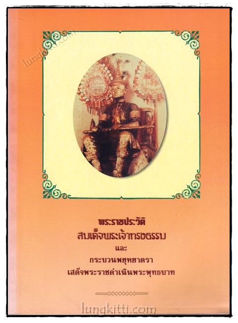 พระราชประวัติสมเด็จพระเจ้าทรงธรรมและกระบวนการพยุหยาตราเสด็จพระราชดำเนินพระพุทธบาท