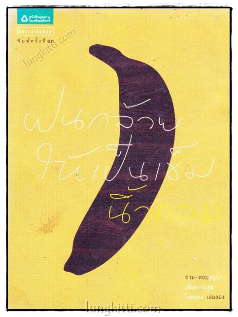ฝนกล้วยให้เป็นเข็ม / นิ้วกลม