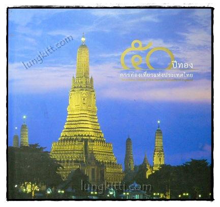 50 ปีทอง การท่องเที่ยวแห่งประเทศไทย