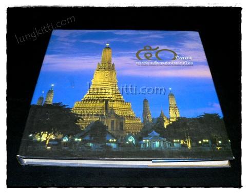 50 ปีทอง การท่องเที่ยวแห่งประเทศไทย 7