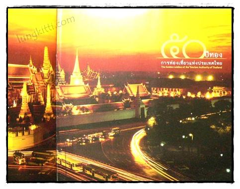 50 ปีทอง การท่องเที่ยวแห่งประเทศไทย 1