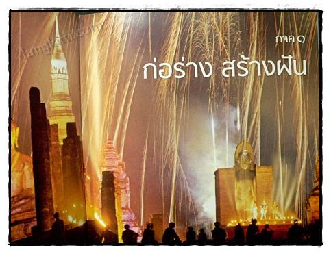 50 ปีทอง การท่องเที่ยวแห่งประเทศไทย 5