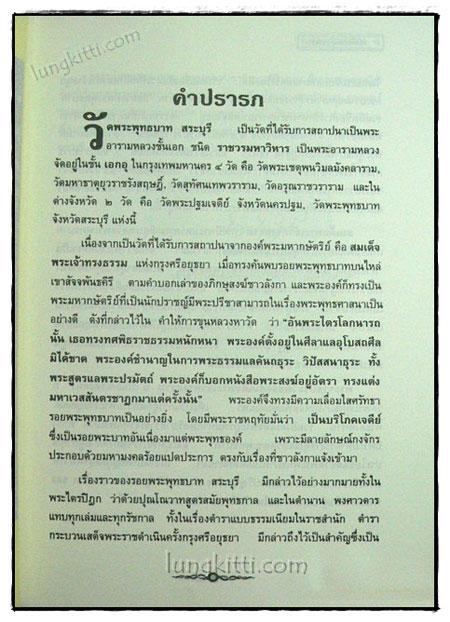 พระราชประวัติสมเด็จพระเจ้าทรงธรรมและกระบวนการพยุหยาตราเสด็จพระราชดำเนินพระพุทธบาท 1