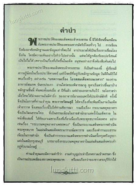 พระราชประวัติสมเด็จพระเจ้าทรงธรรมและกระบวนการพยุหยาตราเสด็จพระราชดำเนินพระพุทธบาท 2