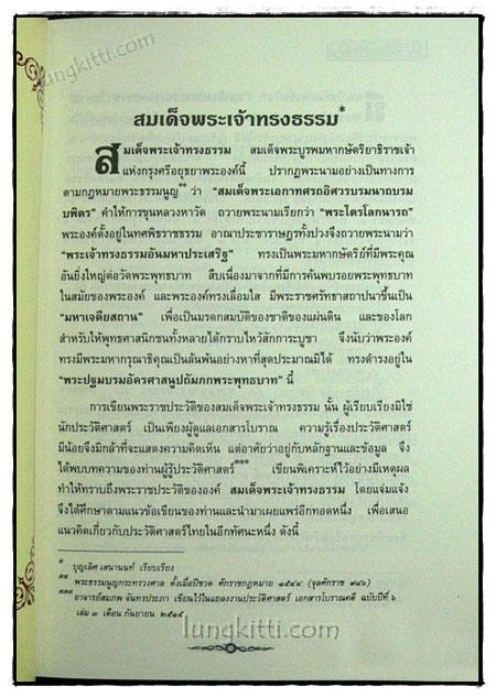 พระราชประวัติสมเด็จพระเจ้าทรงธรรมและกระบวนการพยุหยาตราเสด็จพระราชดำเนินพระพุทธบาท 4