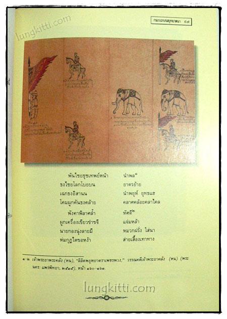พระราชประวัติสมเด็จพระเจ้าทรงธรรมและกระบวนการพยุหยาตราเสด็จพระราชดำเนินพระพุทธบาท 5