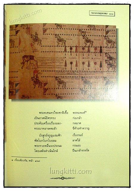 พระราชประวัติสมเด็จพระเจ้าทรงธรรมและกระบวนการพยุหยาตราเสด็จพระราชดำเนินพระพุทธบาท 6