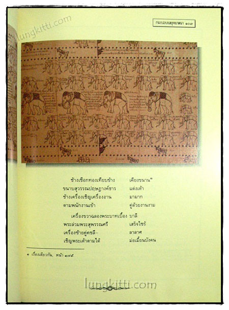 พระราชประวัติสมเด็จพระเจ้าทรงธรรมและกระบวนการพยุหยาตราเสด็จพระราชดำเนินพระพุทธบาท 7