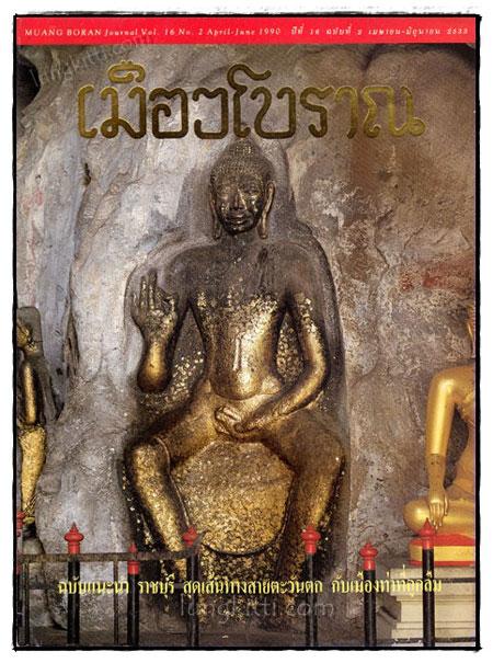 วารสาร เมืองโบราณ ปีที่ 16 ฉบับที่ 2 / เมษายน – มิถุนายน 2533