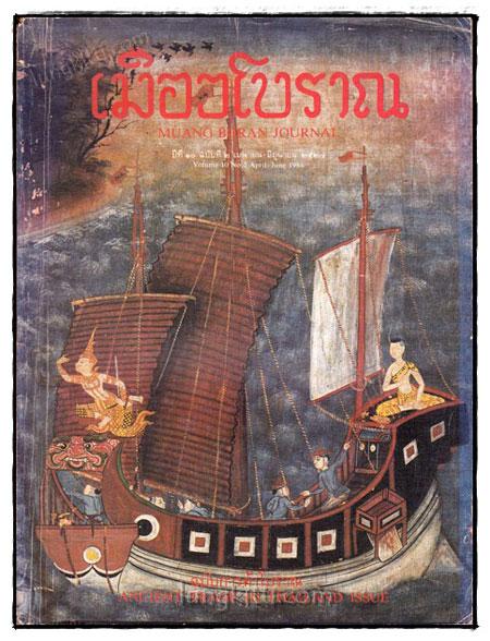 วารสาร เมืองโบราณ ปีที่ 10 ฉบับที่ 2 / เมษายน – มิถุนายน 2527