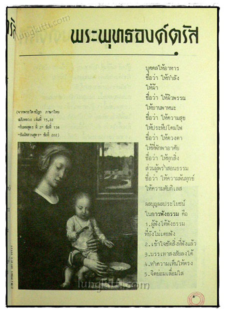 พระพุทธองค์ตรัส (เล่ม 1) 3