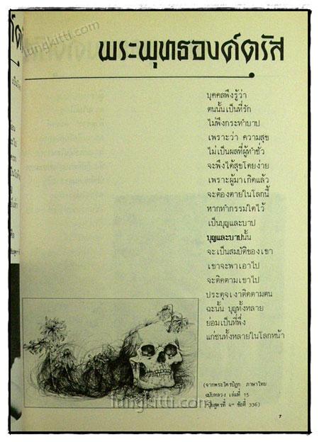 พระพุทธองค์ตรัส (เล่ม 1) 4