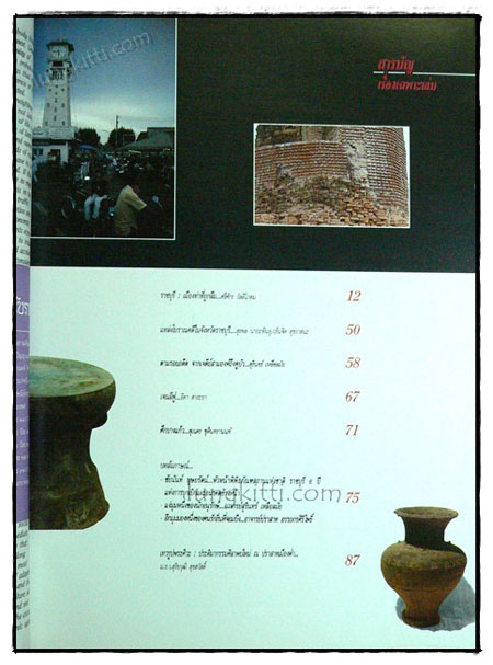 วารสาร เมืองโบราณ ปีที่ 16 ฉบับที่ 2 / เมษายน – มิถุนายน 2533 2