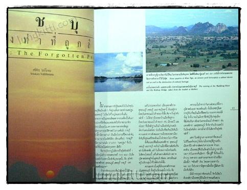 วารสาร เมืองโบราณ ปีที่ 16 ฉบับที่ 2 / เมษายน – มิถุนายน 2533 3