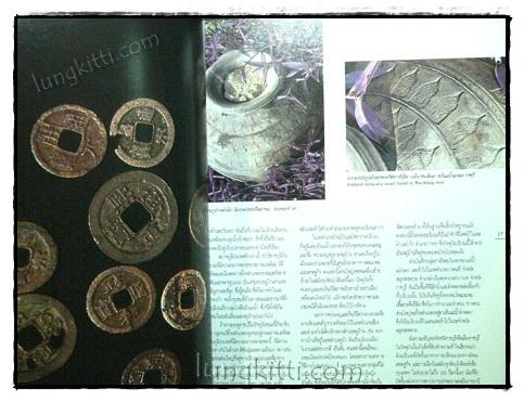 วารสาร เมืองโบราณ ปีที่ 16 ฉบับที่ 2 / เมษายน – มิถุนายน 2533 5