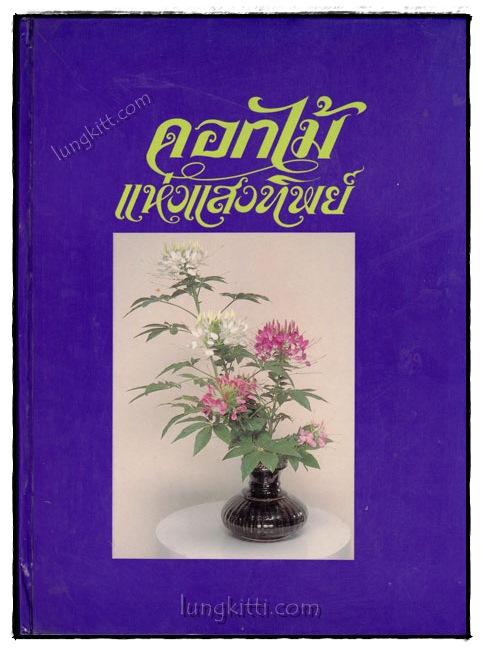 ดอกไม้แห่งแสงทิพย์ (เล่ม 2)
