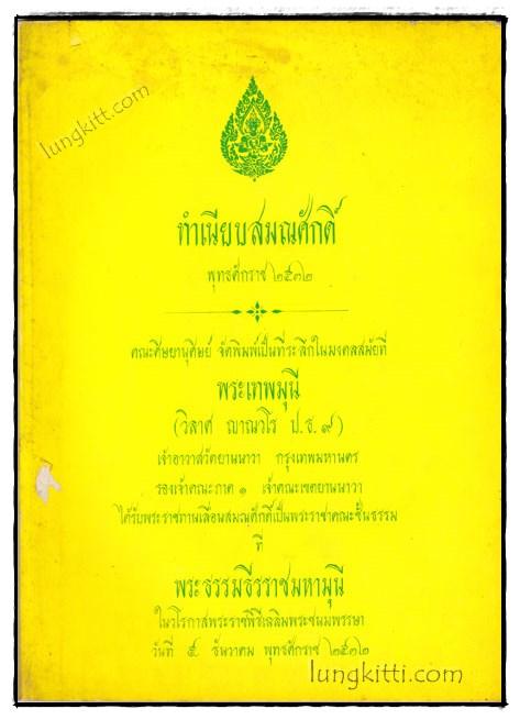 ทำเนียบสมณศักดิ์  พุทธศักราช 2532