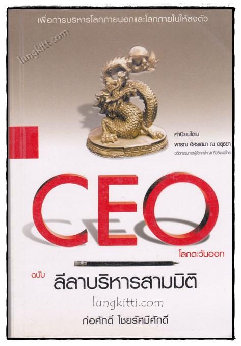 CEO โลกตะวันออก ฉบับลีลาบริหารสามมิติ