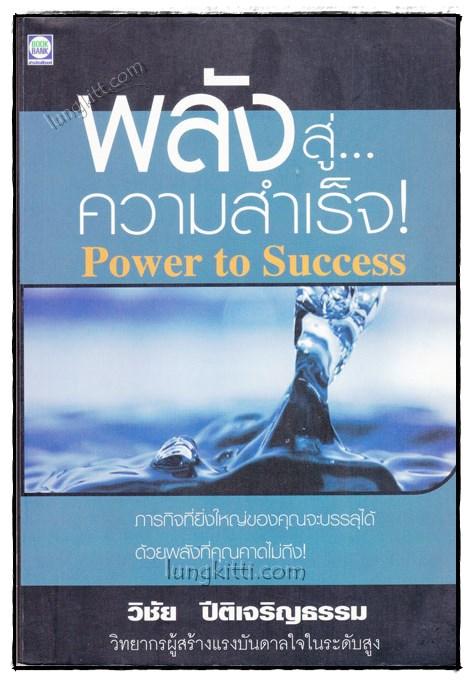 พลังสู่...ความสำเร็จ!  (Power to Success)