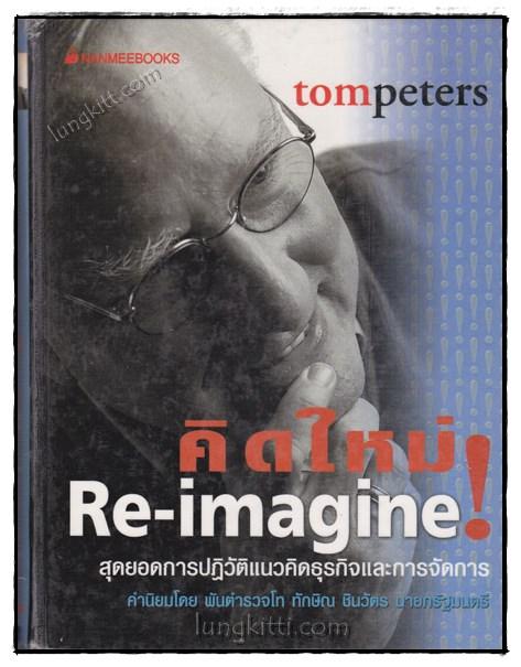 คิดใหม่! Re-imagine
