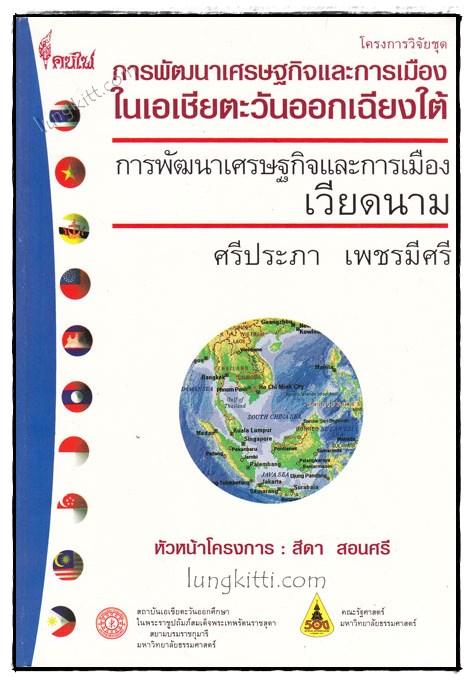 การพัฒนาเศรษฐกิจและการเมืองเวียดนาม / ศรีประภา เพชรมีศรี