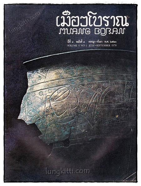 วารสาร เมืองโบราณ ปีที่ 4 ฉบับที่ 4 กรกฎา – กันยา  2521