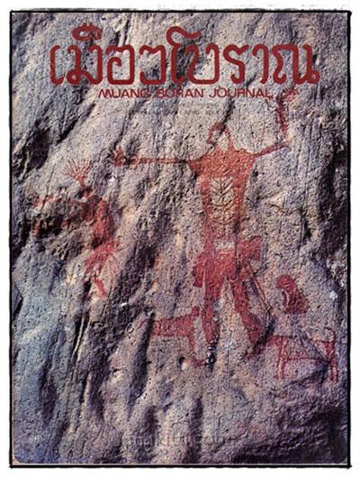 วารสาร เมืองโบราณ ปีที่ 5 ฉบับที่ 5 มิถุนายน – กรกฎาคม 2522
