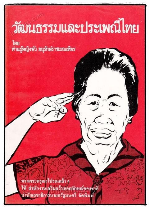 วัฒนธรรมและประเพณีไทย / ท่านผู้หญิงพัว อนุรักษ์ราชมณเฑียร